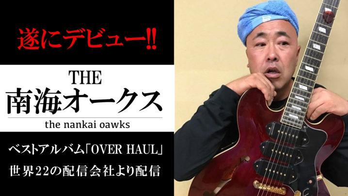the南海オークス the-nankai-oawks