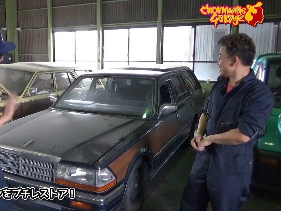 【動画】y30セドリックワゴンをプチレストア!#02【ちょんまげガレージ / CHONMAGE GARAGE】