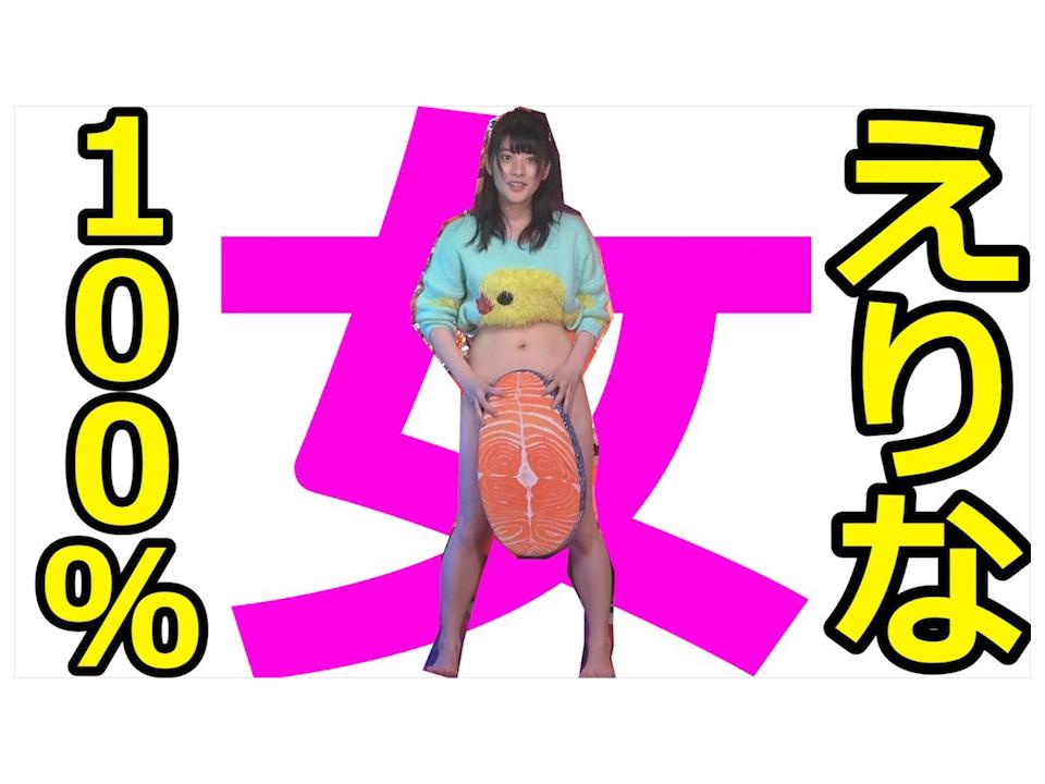 磐田市出身のアイドル「神谷えりな」アキラ100パーセントに挑戦していた!