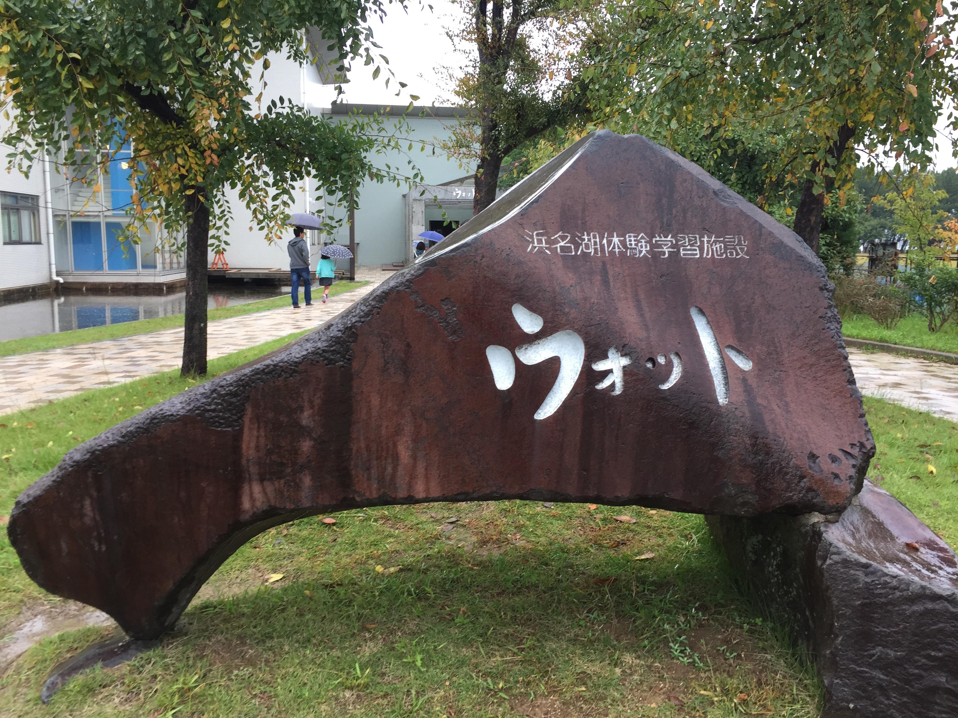 浜名湖 水族館 ウォット