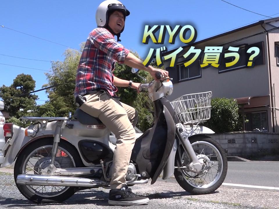 ちょんまげガレージ バイク買う