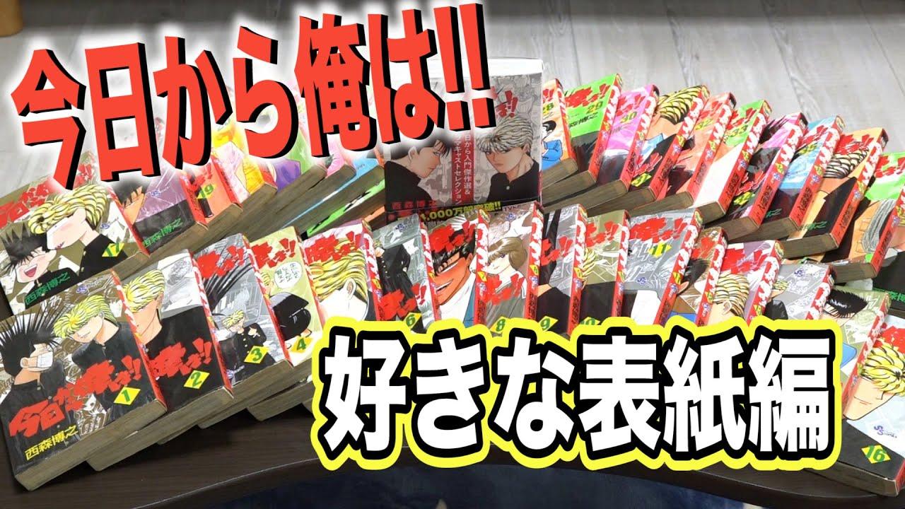 【動画】ツッパリ漫画「今日から俺は!!」〜好きな表紙編〜【ちょんまげガレージ / CHONMAGE GARAGE】