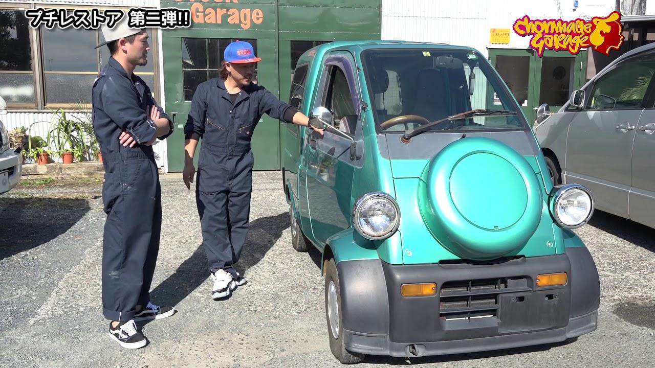 【動画】新作プチレストア企画『ミゼット2をプチレストアしていくぞ!』がスタート!【ちょんまげガレージ / CHONMAGE GARAGE】