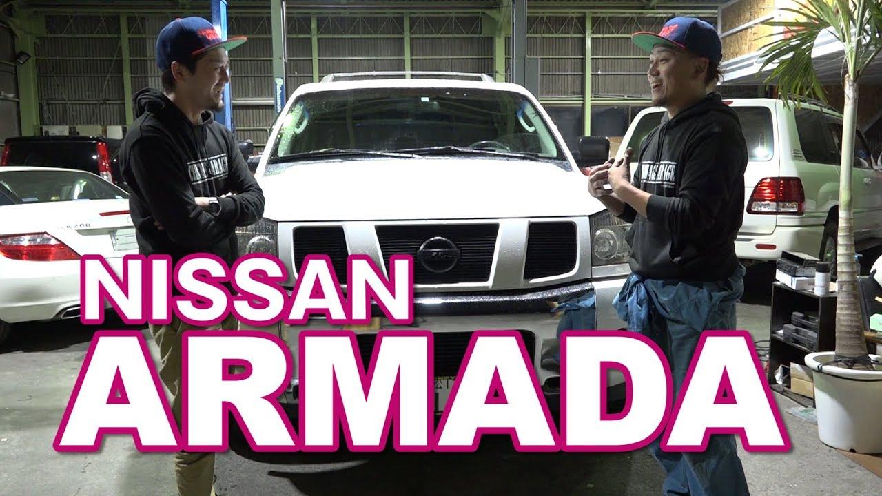 【動画】でっかい車!米国日産「ARMADA (アルマダ)」をめちゃくちゃ簡単に紹介するぜ!【ちょんまげガレージ / CHONMAGE GARAGE】