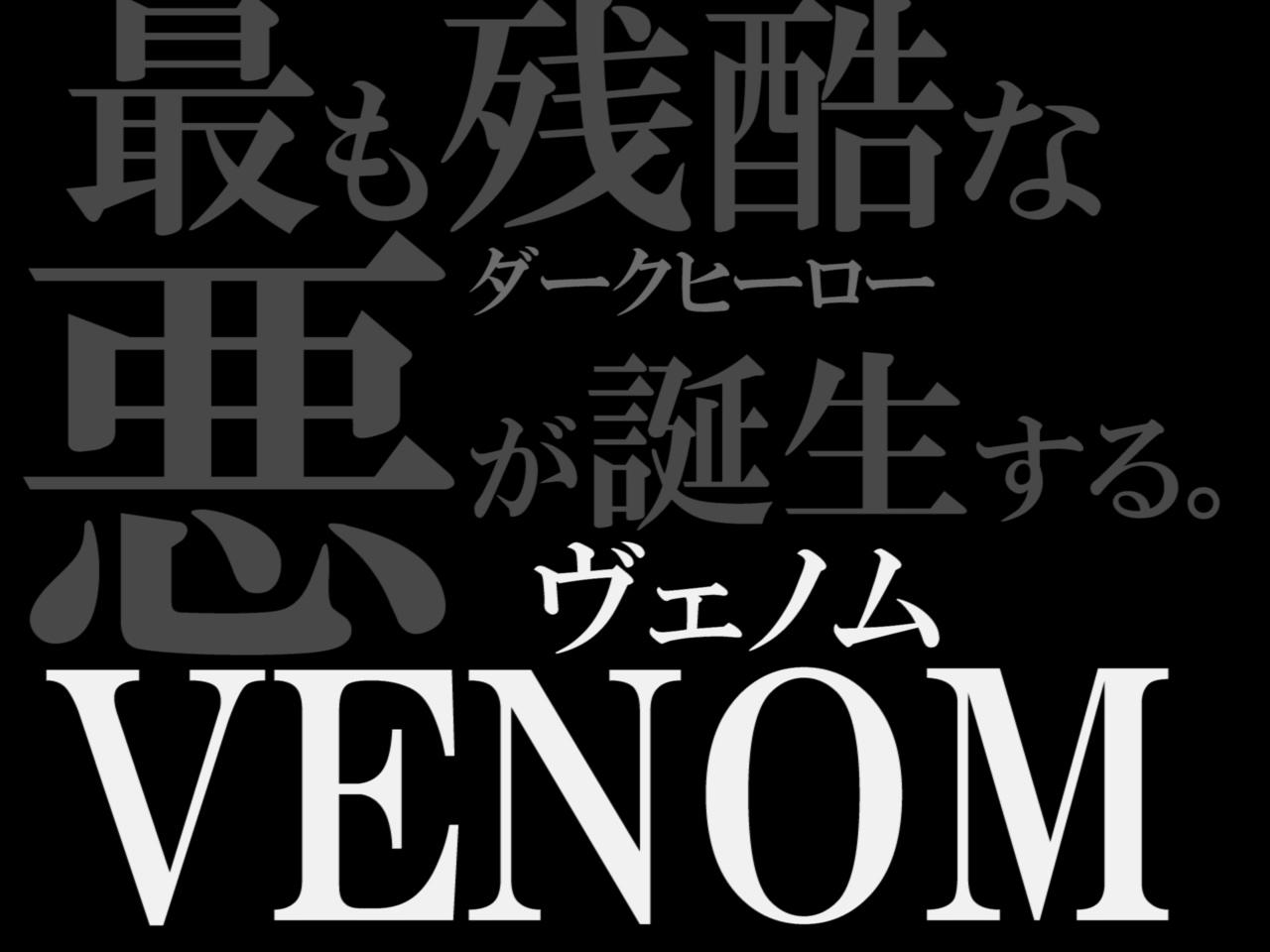 映画 ヴェノム VENOM