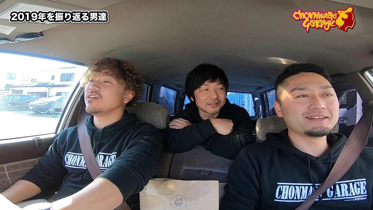 2019年を振り返る男達【ちょんまげガレージ – CHONMAGE GARAGE】