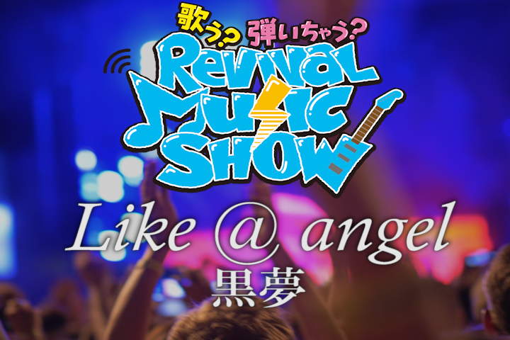 Like@angel RevivalMusicSHOW RMS