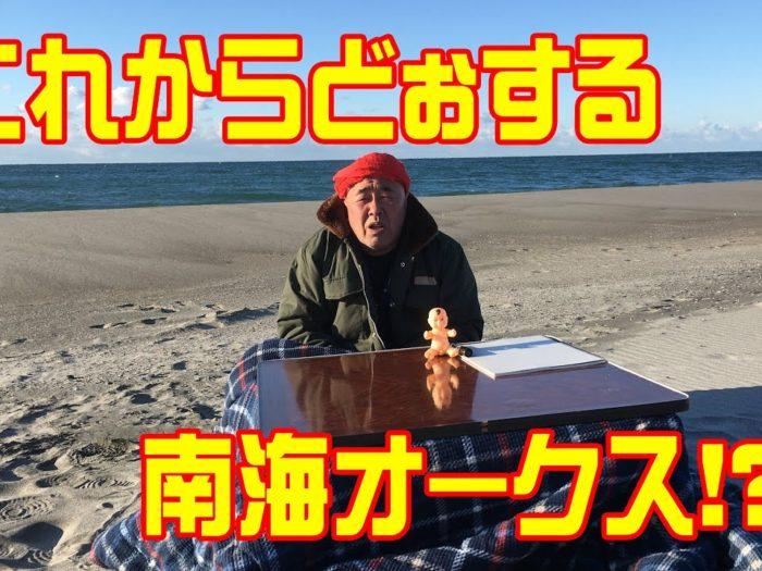 湖西市にモンスターYouTuber登場?!the南海オークス松山智次郎が大暴れ?
