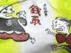 【諸説ありシリーズ】小豆餅と銭取ターボババァのお話 〜徳川家康伝説〜